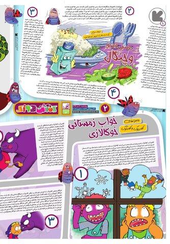 Hasht-10-20-.pdf - صفحه 2