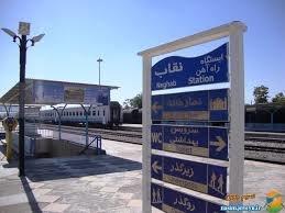 ایستگاه راه آهن نقاب