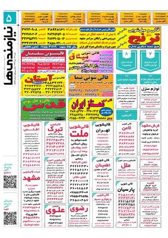 96.10.23-e.pdf - صفحه 5