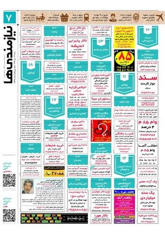 96.10.23-e.pdf - صفحه 7