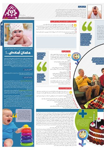 Hasht-10-23-.pdf - صفحه 3