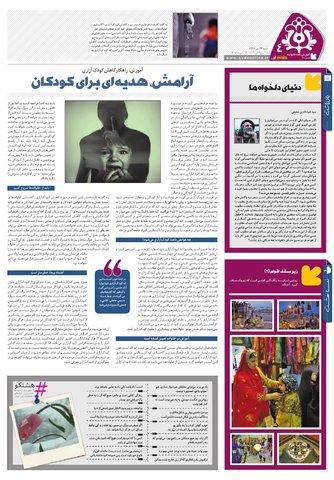 Hasht-10-23-.pdf - صفحه 4