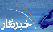 سومین انجمن صنفی خبرنگاران و روزنامهنگاران کشور