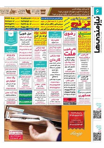 96.10.24-e.pdf - صفحه 6