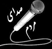 صدای مردم