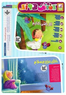 Hasht-10-27-.pdf - صفحه 1