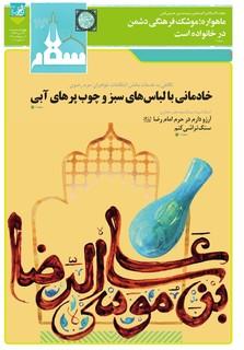 vij-salam-No-116.pdf - صفحه 1