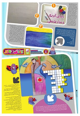 Hasht-10-27-.pdf - صفحه 4