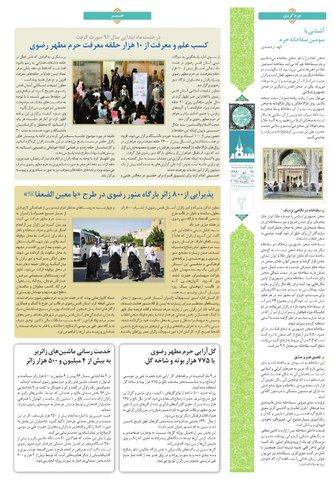 vij-salam-No-116.pdf - صفحه 2