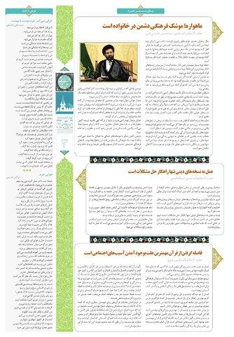 vij-salam-No-116.pdf - صفحه 3
