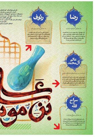 vij-salam-No-116.pdf - صفحه 4