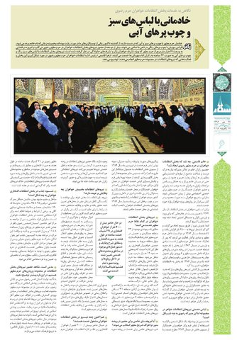 vij-salam-No-116.pdf - صفحه 6