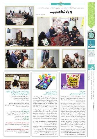 vij-salam-No-116.pdf - صفحه 8