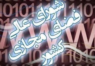 شورای عالی فضای مجازی کشور