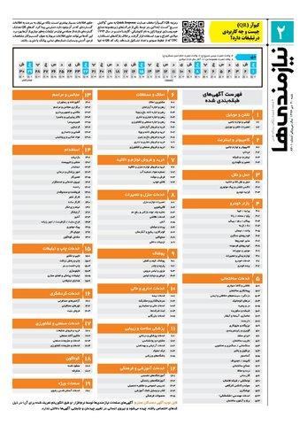 96.10.30-e.pdf - صفحه 2