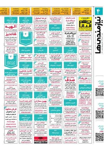 96.10.30-e.pdf - صفحه 4
