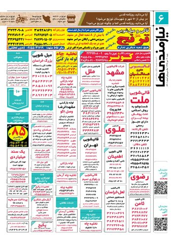96.10.30-e.pdf - صفحه 6