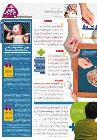 Hasht-10-30-new.pdf - صفحه 3