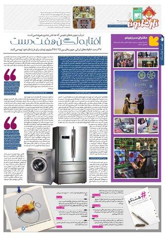 Hasht-11-01-Finall.pdf - صفحه 4