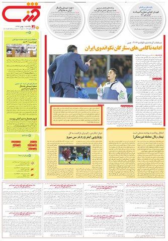 zandgi.pdf - صفحه 3