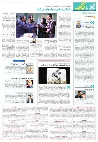 zandgi.pdf - صفحه 4