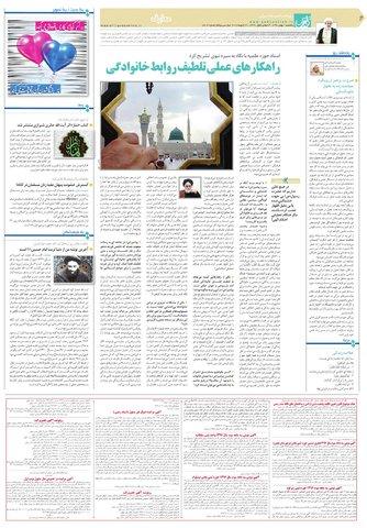 asli.pdf - صفحه 6