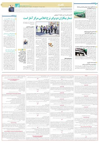 asli.pdf - صفحه 7