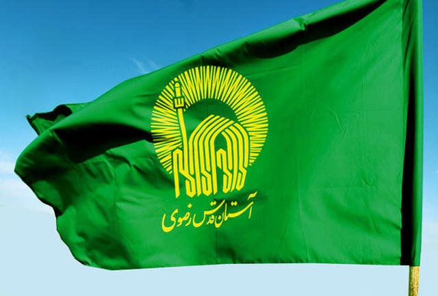 Image result for آستان قدس رضوی نمایندگی گیلان