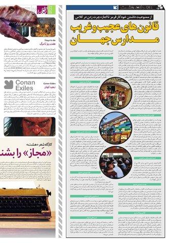 Hasht-11-01-Finall.pdf - صفحه 2