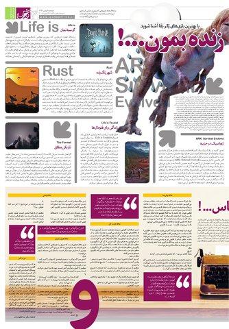 Hasht-11-01-Finall.pdf - صفحه 3