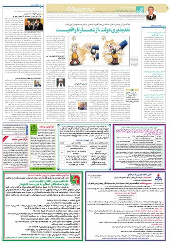 Binder3.pdf - صفحه 4
