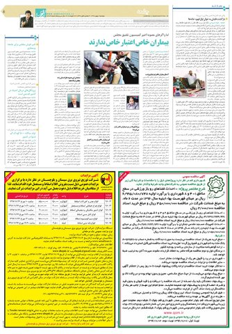 Binder3.pdf - صفحه 5