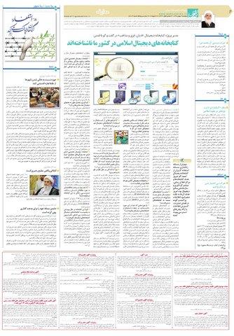 Binder3.pdf - صفحه 6