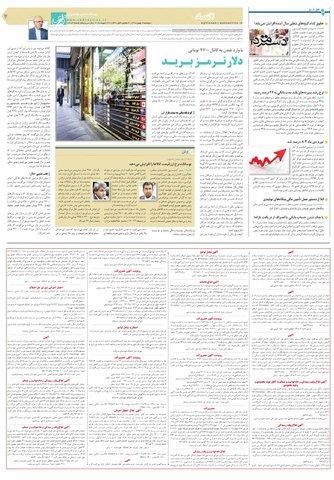 Binder3.pdf - صفحه 7