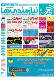 nizmadihah.pdf - صفحه 1
