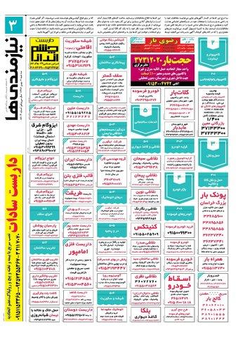 nizmadihah.pdf - صفحه 3