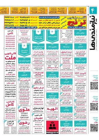 nizmadihah.pdf - صفحه 4