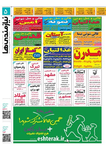 nizmadihah.pdf - صفحه 5