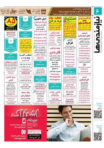nizmadihah.pdf - صفحه 6