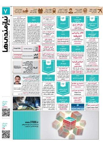nizmadihah.pdf - صفحه 7