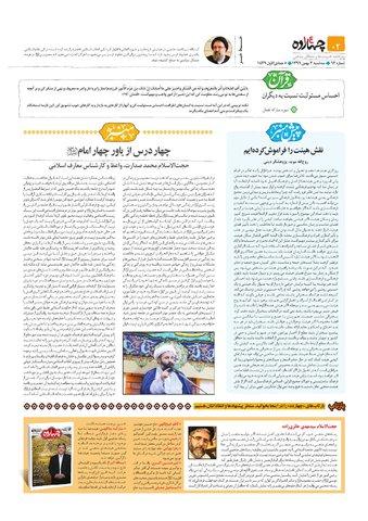 14.pdf - صفحه 2