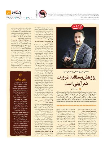 14.pdf - صفحه 7