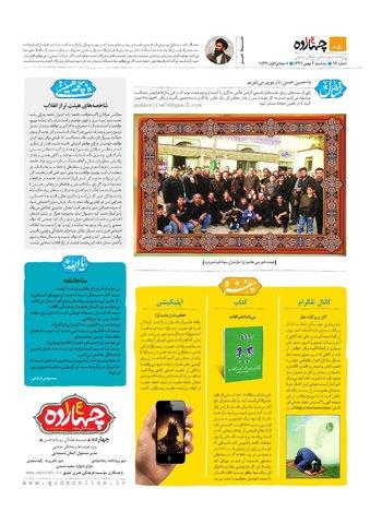 14.pdf - صفحه 8