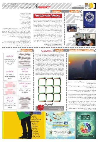 Hasht-11-3-.pdf - صفحه 4