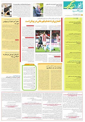 Zandgi.pdf - صفحه 2