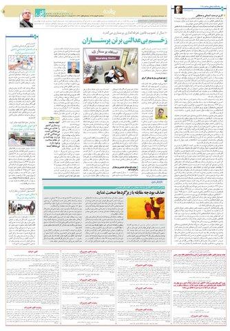 asli.pdf - صفحه 5