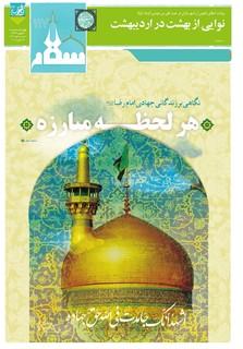 salam.pdf - صفحه 1