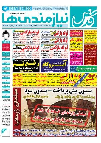 nizmandiha.pdf - صفحه 1