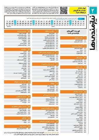nizmandiha.pdf - صفحه 2