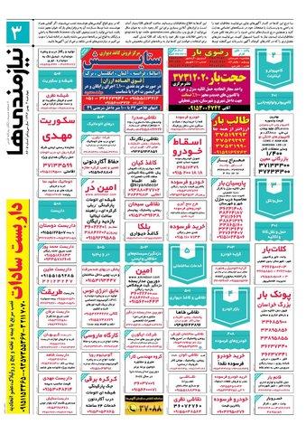 nizmandiha.pdf - صفحه 3